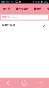 【免費商業App】保險顧問師 劉孟芳-APP點子