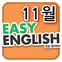 EBS FM Easy English(2012.11월호) icon
