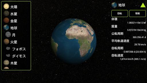 Solar3D - 太陽系の惑星