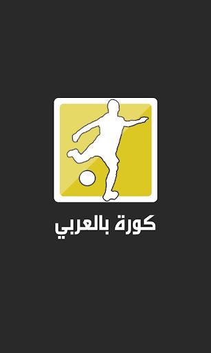كورة بالعربي