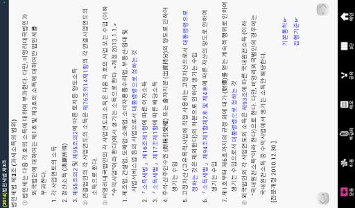 uc138ubc95uc804 - uc138ubc95 ubc0f uad00ub828 ubc95ub839uc744 uc27duac8c uac80uc0c9ud558uace0 uad00ub9ac  screenshots 10