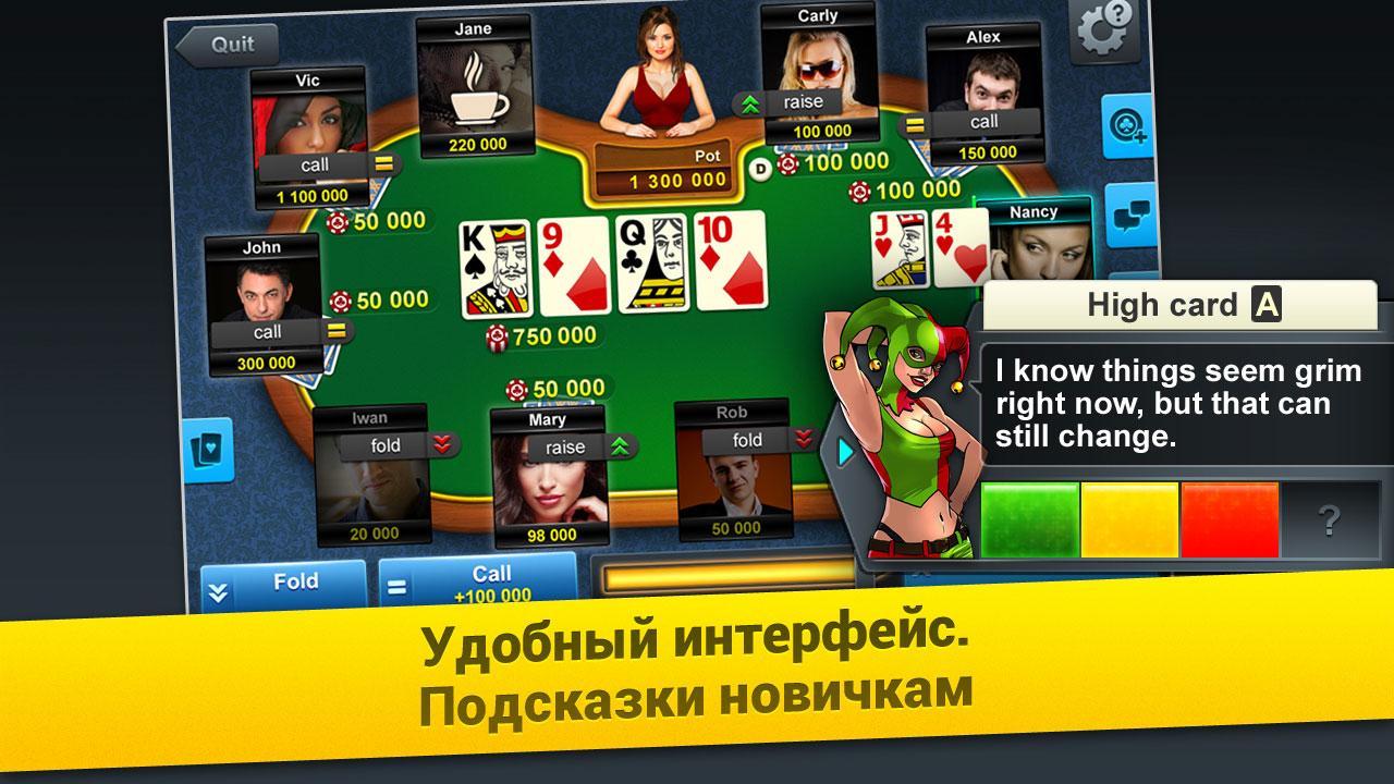 онлайн установить покер