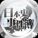 日本史事件簿 logo