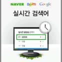 실시간 검색어 icon
