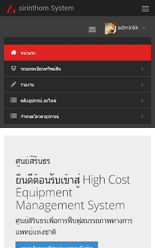 High Cost Equipment
