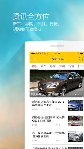 玩新聞App|搜狐汽车免費|APP試玩