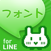 フォント for LINE_RixClip