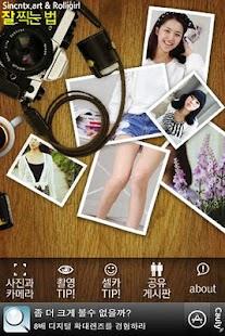 잘 찍는 법 - 사진상식백과- screenshot thumbnail
