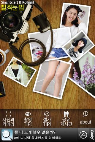 잘 찍는 법 - 사진상식백과- screenshot