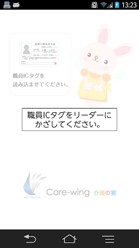 Care-winguff13u4ecbu8b77u306eu7ffcuff08u30b1u30a2u30a6u30a4u30f3u30b0uff09 4.0.68 Windows u7528 1