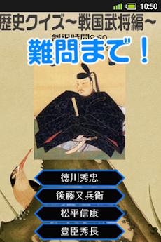 歴史クイズ-戦国武将編のおすすめ画像3