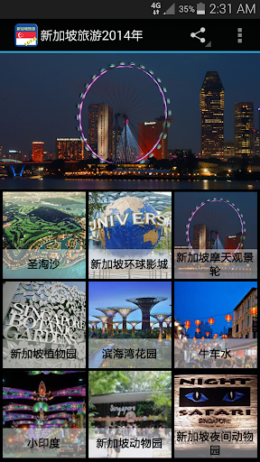 新加坡旅游2014年