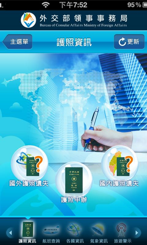 旅外救助指南TravelEmergencyGuidance - screenshot