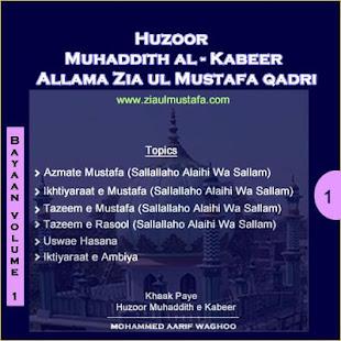 Khutbaate Muhaddise Kabeer V-1 screenshot