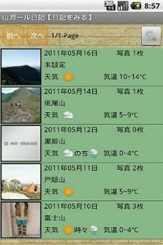 山ガール日記のおすすめ画像4