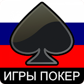Poker Games Russian