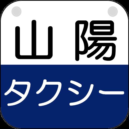 山陽タクシー 交通運輸 App LOGO-APP試玩