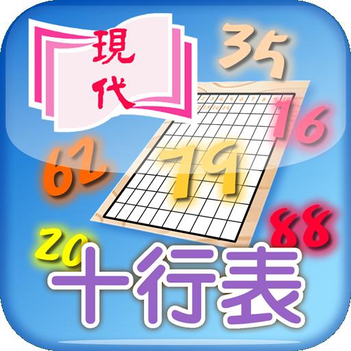 十行表 教育 App LOGO-APP試玩