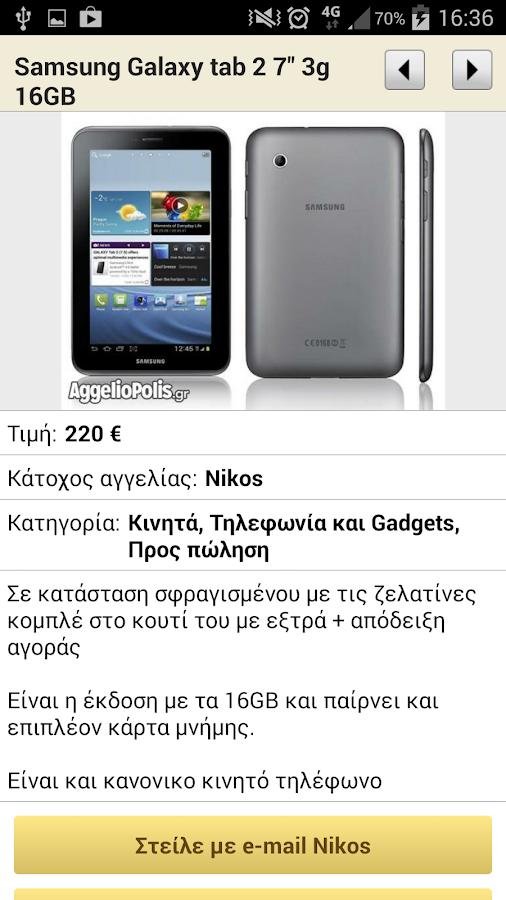 AggelioPolis.gr - screenshot