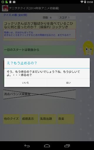 アニヲタクイズ(2014年秋アニメ初級編) 益智 App-愛順發玩APP