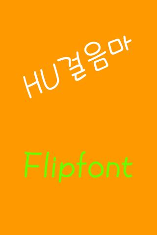 HU걸음마™ 한국어 Flipfont
