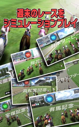 無料体育竞技Appのギャロップレーサー◆競馬ゲーム◆ダービージョッキーを目指せ|HotApp4Game
