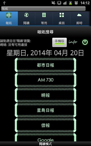 【免費通訊App】香港報紙 2014-APP點子