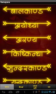 Ramayana - Hindi