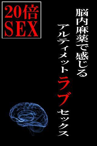 脳内麻薬で感じるアルティメットラブセックス