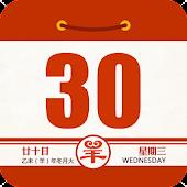 老黃曆-傳統萬年曆 農民曆 通勝 氣象 日曆 擇日 日程管理