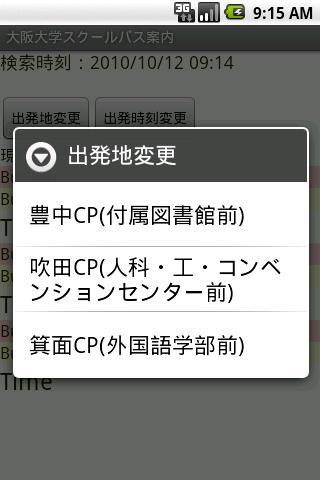 Osaka Univ. Shuttle Bus Guide 2.1_20150408 Windows u7528 2