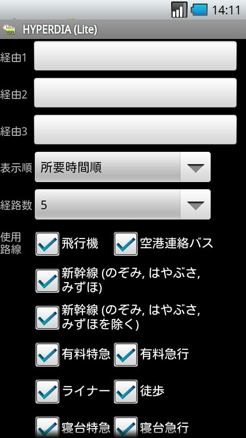 HYPERDIA JapanRailSearch - screenshot