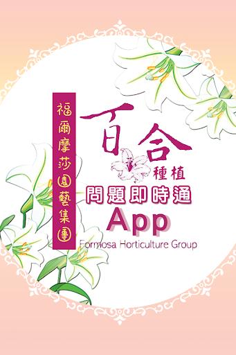 福爾摩莎集團花卉種植APP 助理版