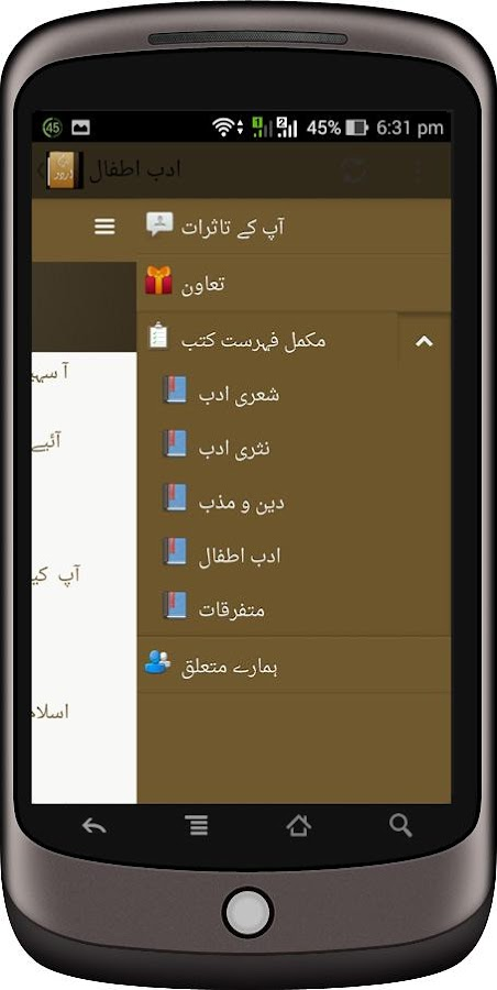Bazme Urdu Library- screenshot