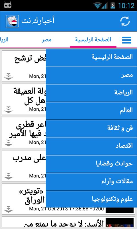 أخبار مصر - Android Apps on Google Play