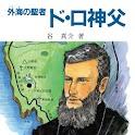 ド・ロ神父 icon