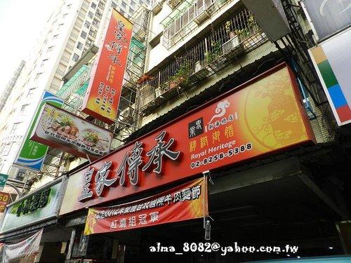 食記(板橋)~ 2010年牛肉麵冠軍  皇家傳承牛肉麵