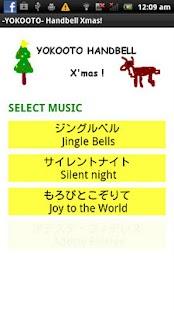 横音ハンドベル クリスマス!- screenshot thumbnail
