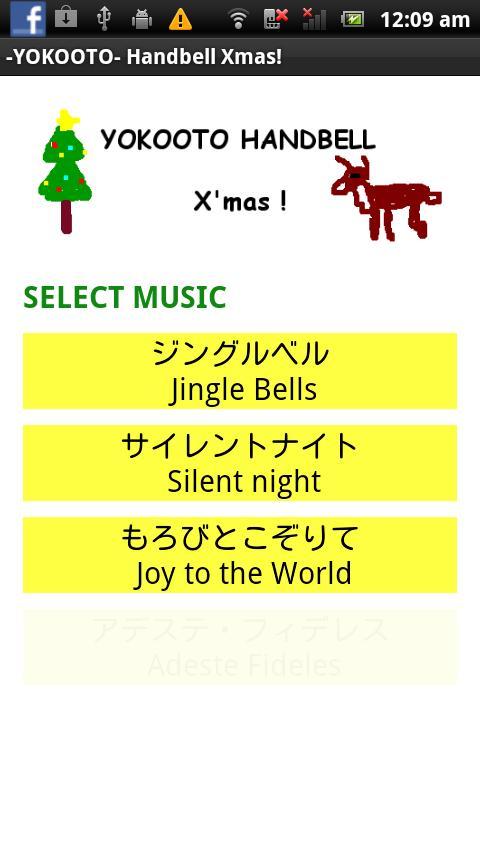 横音ハンドベル クリスマス!- screenshot
