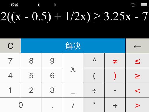 【免費教育App】一元一次不等式解法-APP點子