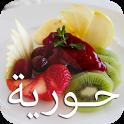 حلويات حورية المطبخ icon