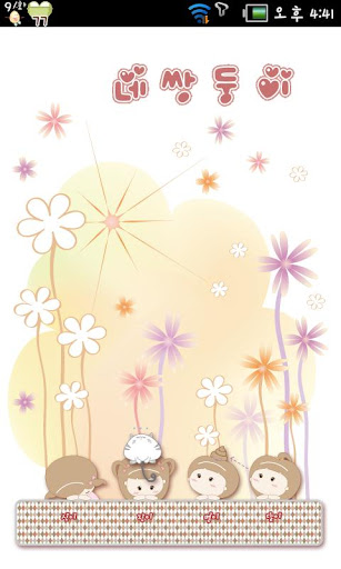 NK 카톡_네쌍둥이_봄봄봄 카카오톡테마