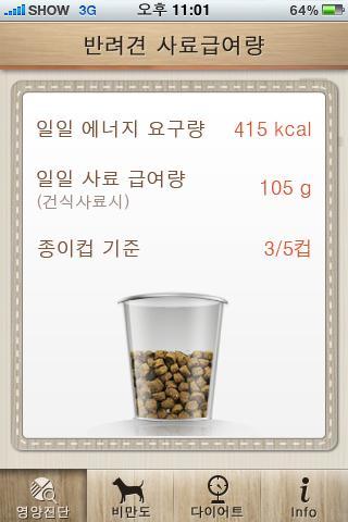 반려견 영양진단프로그램(애견사료열량계산기) - screenshot