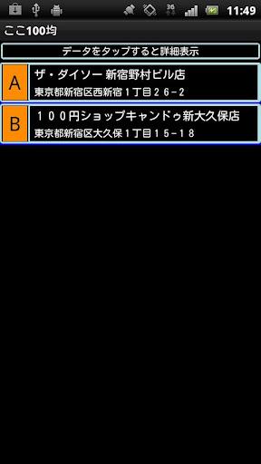 u3053u3053100u5747 0.9.4 Windows u7528 2