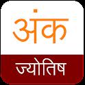 Numerology : Ank Jyotish