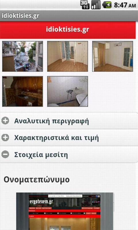 idioktisies.gr - screenshot