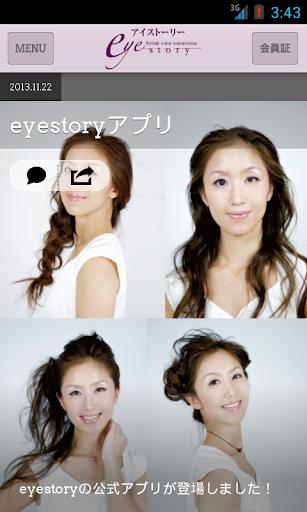 eyestory 2.6.0 Windows u7528 1