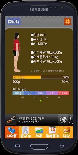 ub2e4uc774uc5b4ud2b8ucf54uce58(Diet coach)  screenshots 1
