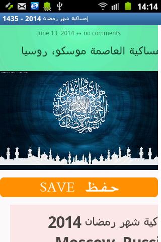 إمساكية شهر رمضان 2014 - 1435