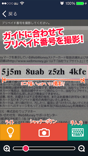 WebMoneyu30abu30fcu30c9u30b1u30fcu30b9  PC u7528 4